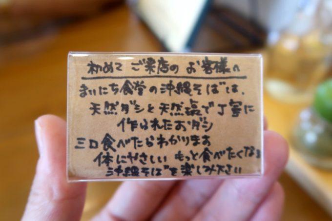 読谷「まいにち食堂」卓上にあった沖縄そばの説明