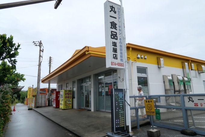 うるま市にある「丸一食品」の外観