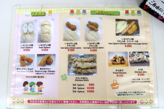 うるま市「丸一食品」写真付きのメニューと料金