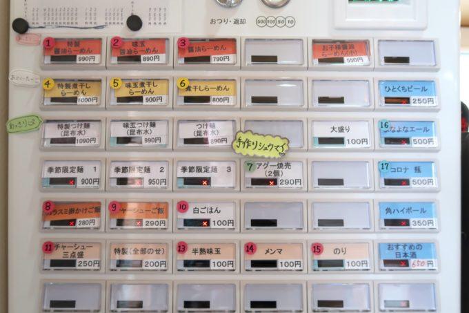 与那原「NAGISA okinawan ramen.(なぎさ おきなわ らーめん)のメニュー表(2020年4月時点)