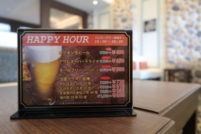 沖縄かりゆしビーチリゾート・オーシャンスパのJTBラウンジのハッピーアワー(16〜18時)はビールがお得