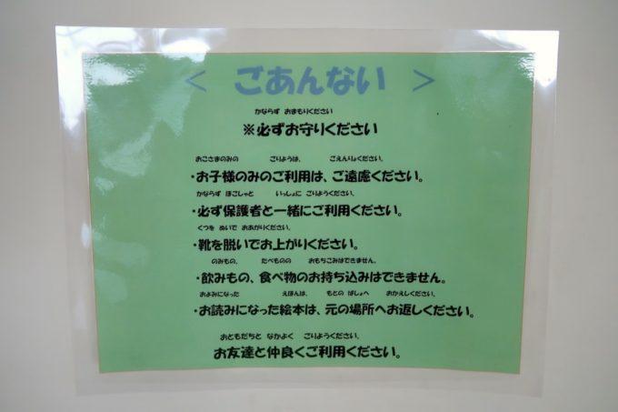 沖縄かりゆしビーチリゾート・オーシャンスパのJTBラウンジのキッズコーナーの利用ルール