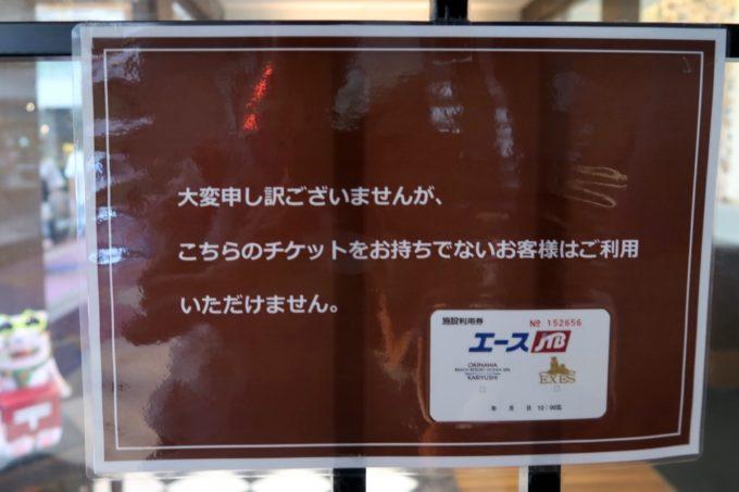 沖縄かりゆしビーチリゾート・オーシャンスパのJTBラウンジはチケットがないと入場できないl