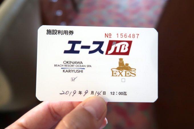 沖縄かりゆしビーチリゾート・オーシャンスパのJTBラウンジの入場チケット。
