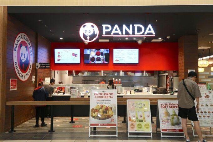 浦添の「PANDA EXPRESS 沖縄パルコシティ店」の外観