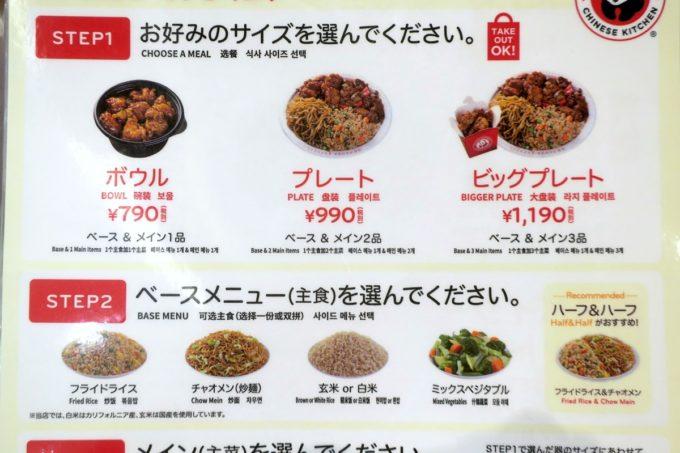 浦添の「PANDA EXPRESS 沖縄パルコシティ店」の注文はサイズを選び、ベースメニューを選択する