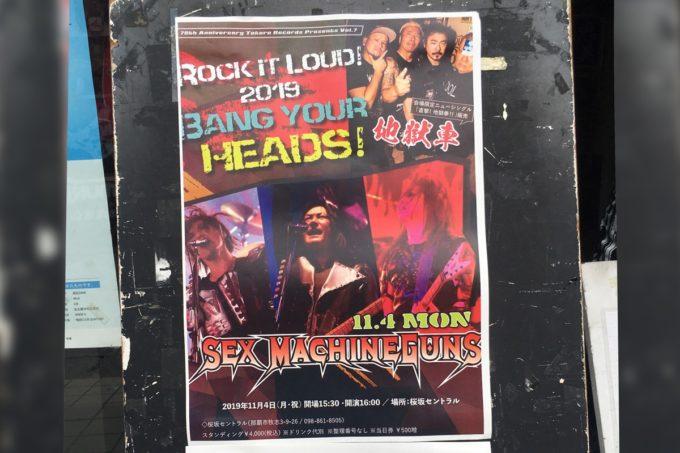 """2019年11月4日に行われた、70th Anniversary Takara Records Presents Vol.7 """"Rock It Loud!2019 Bang Your Heads!""""の看板"""