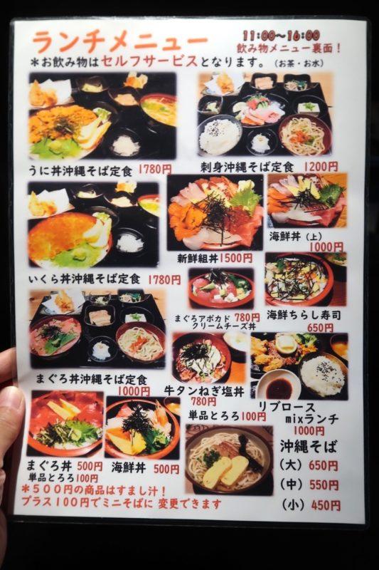 名護「山原新鮮組」のランチメニューは海鮮系の定食がずらり。