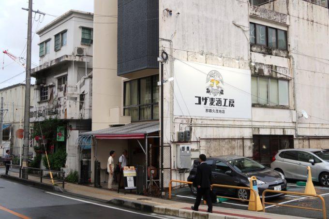 2019年8月にオープンした「コザ麦酒工房 那覇久茂地店」の外観