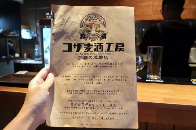 「コザ麦酒工房 那覇久茂地店」のメニュー表紙