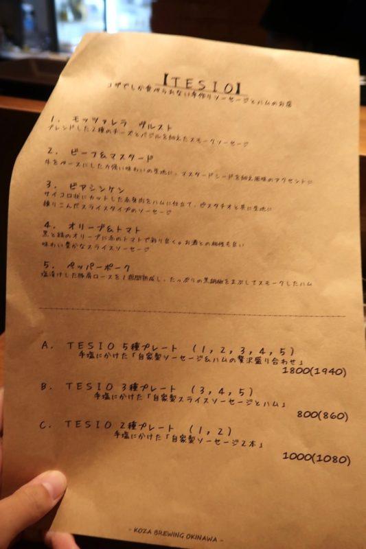 「コザ麦酒工房 那覇久茂地店」ではTESIOの加工肉をおつまみにしている。