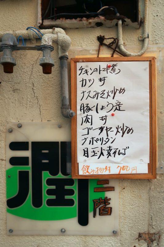 那覇・久茂地「コーヒーハウス潤」入り口に出されたランチのメニュー