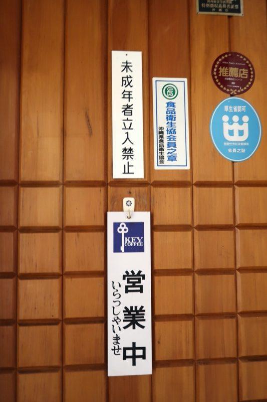 那覇・久茂地「コーヒーハウス潤」の入り口に貼られた未成年者立入禁止の札