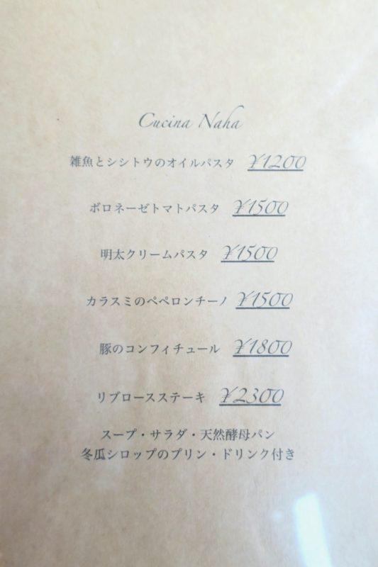 那覇・久茂地「Cucina Naha(クッチーナナハ)」2019年5月のランチメニュー