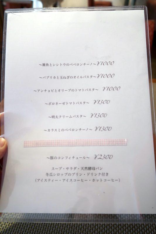 那覇・久茂地「Cucina Naha(クッチーナナハ)」2019年10月のランチメニュー