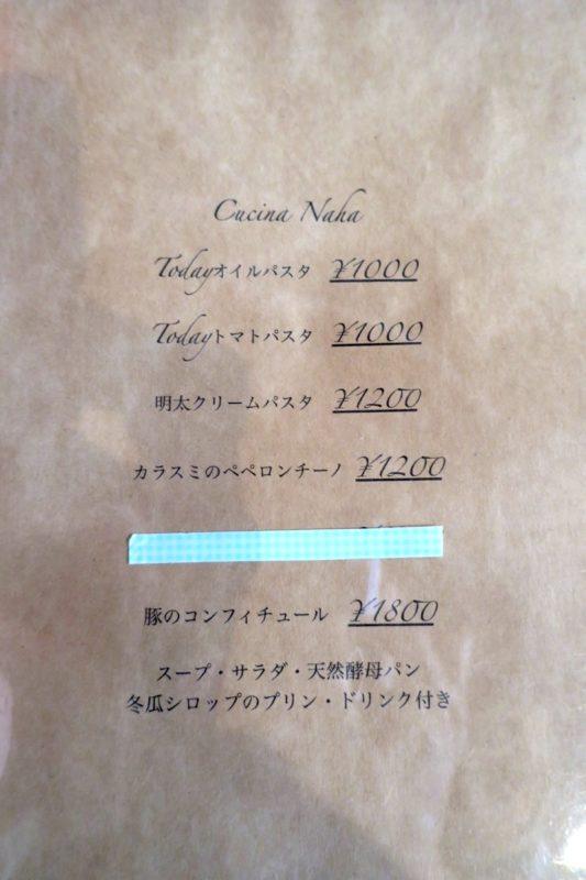 那覇・久茂地「Cucina Naha(クッチーナナハ)」2019年3月のランチメニュー