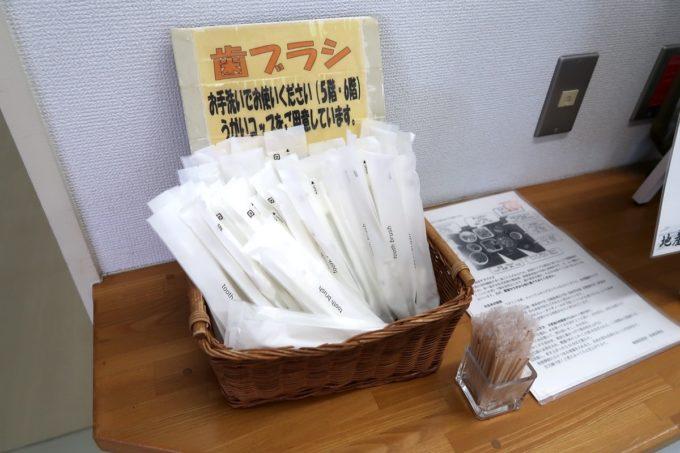 南風原町の沖縄県健康づくり財団では食後のハブラシも用意している