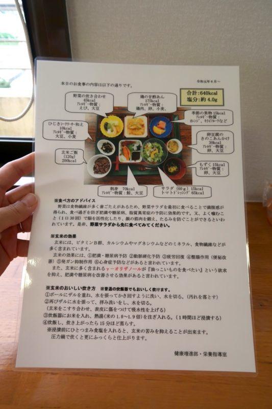 南風原町にある沖縄県健康づくり財団のアンチエイジング定食は9品ついて640kcalしかない