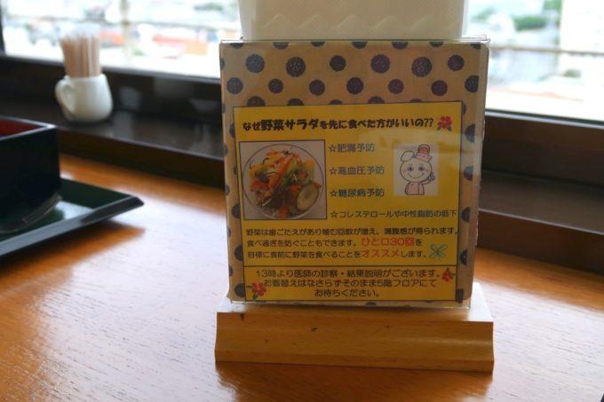 南風原町にある沖縄県健康づくり財団にあったPOP