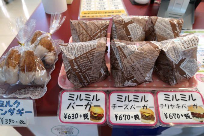 石垣島「ミルミル本舗 石垣空港店」ではハンバーガー各種も販売している