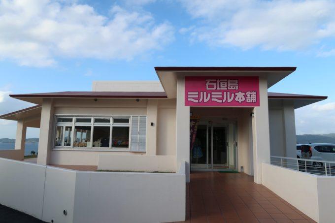 石垣島「ミルミル本舗」お土産品を販売している建物の外観