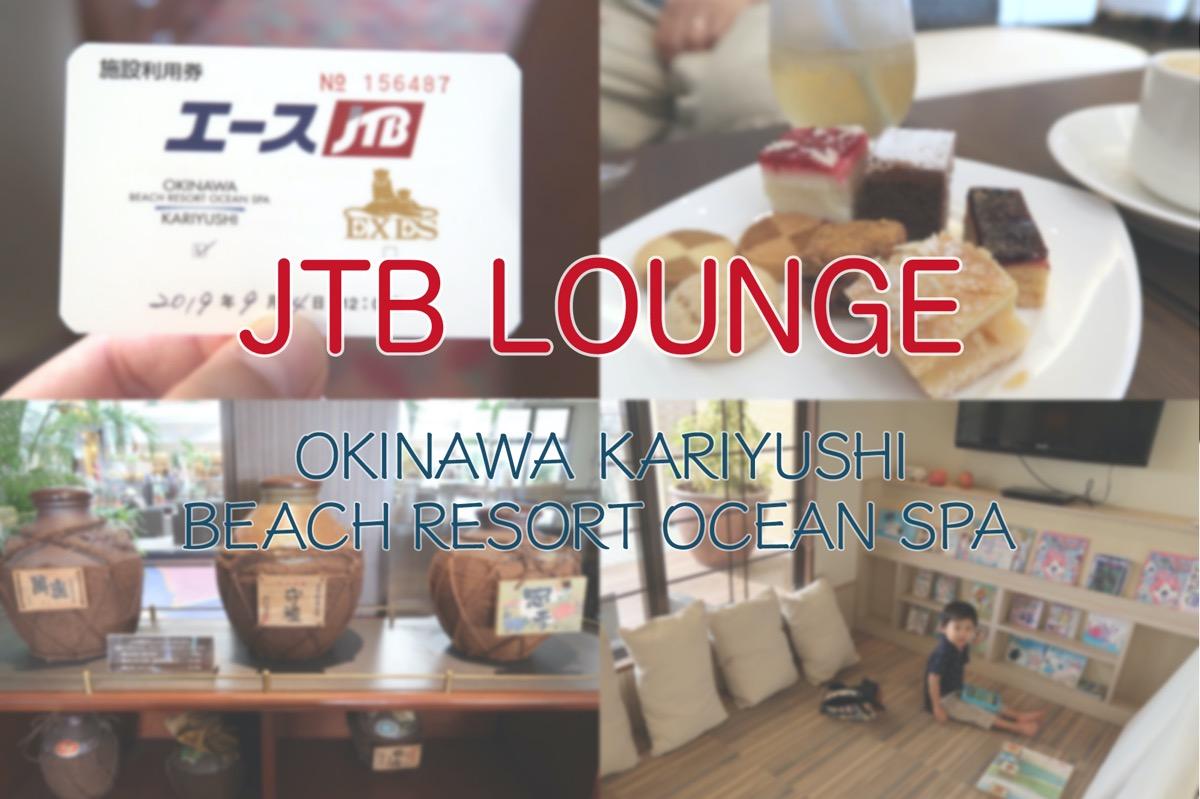 JTBラウンジが使える沖縄かりゆしビーチリゾート・オーシャンスパのレポート