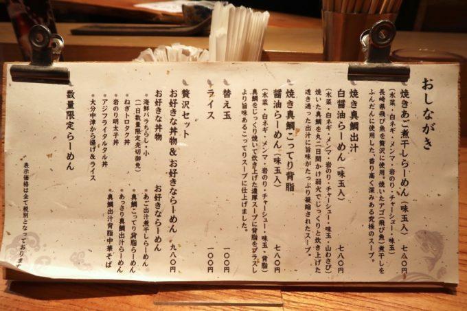 那覇・久茂地「魚介出汁らー麺専門店 オサカナノヒ」メニュー表(2019年11月)