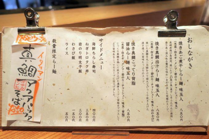 那覇・久茂地「魚介出汁らー麺専門店 オサカナノヒ」メニュー表(2019年8月)