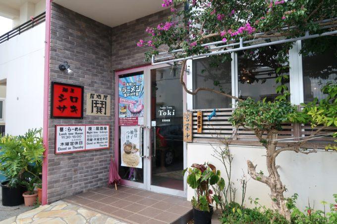読谷村長浜「麺屋 シロサキ」移転後の外観