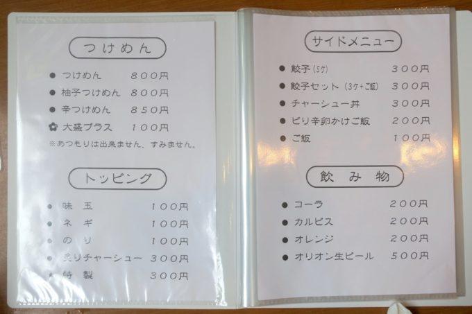 読谷村長浜「麺屋 シロサキ」移転後のつけめん・サイドのメニュー