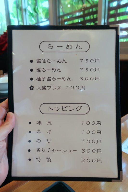 読谷村長浜「麺屋 シロサキ」移転後のラーメンメニュー