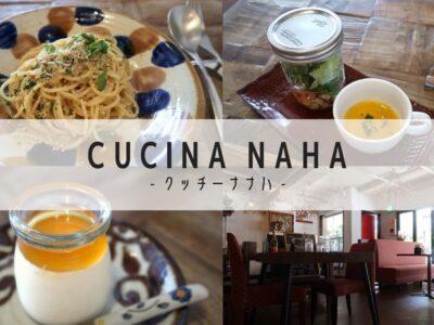 那覇・久茂地「Cucina Naha(クッチーナナハ)」イタリアンランチのオススメ店