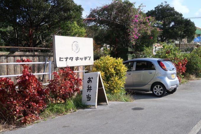 南城市「ヒナタキッチン」の敷地内には駐車場がある