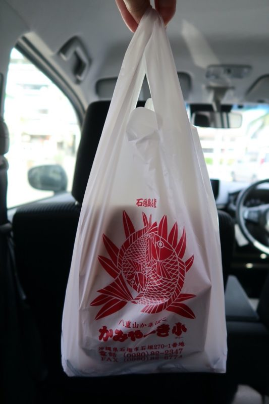 石垣島「かみやーき小かまぼこ店」いろいろ買って袋に入れてもらった