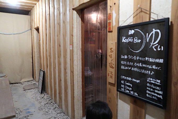 石垣島「カッシーズバー ゆくい」の入り口