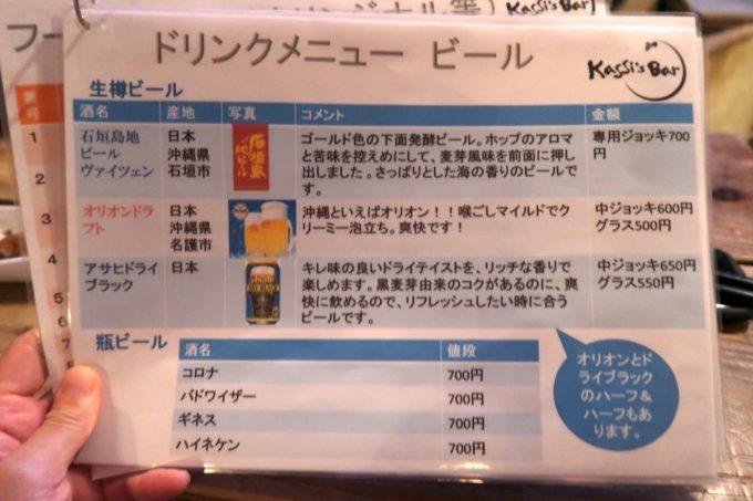 石垣島「カッシーズバー ゆくい」のドリンクメニュー