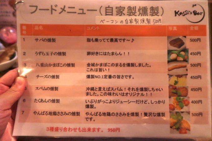 石垣島「カッシーズバー ゆくい」のフードメニュー