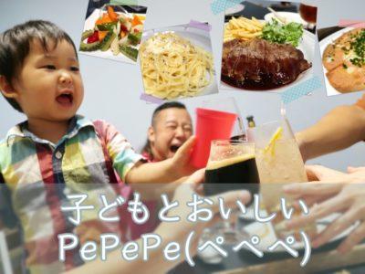 宜野湾「PePePe(ペペペ)」子どもと一緒においしいイタリアン。