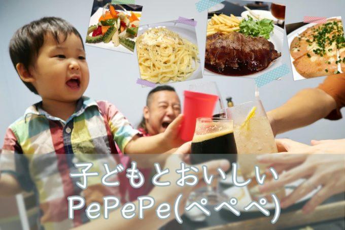 宜野湾「PePePe(ペペペ)」こどもと一緒においしいイタリアン。