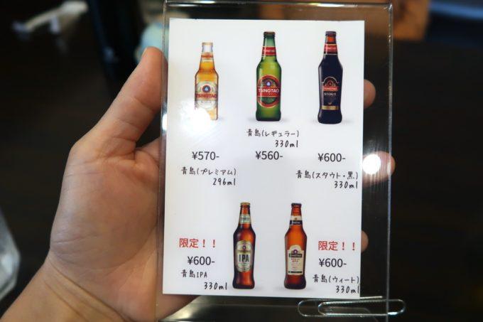 那覇・首里「中華厨房 齊華房」には瓶ビールがいろいろあった