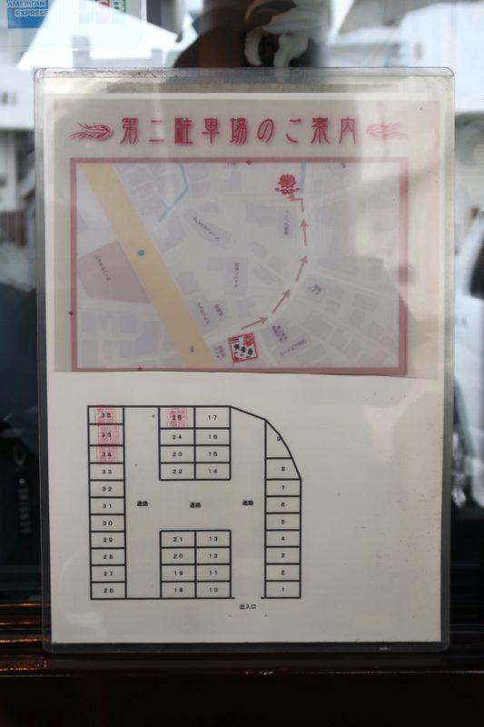 那覇・首里「中華厨房 齊華房」の駐車場の地図