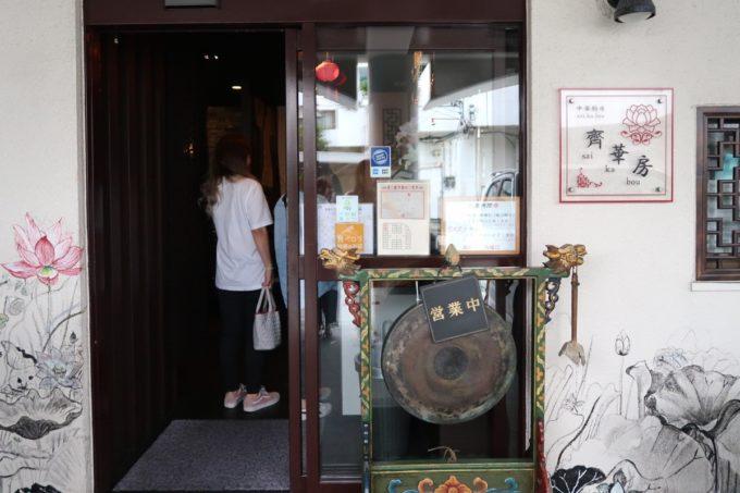 那覇・首里「中華厨房 齊華房」の入り口