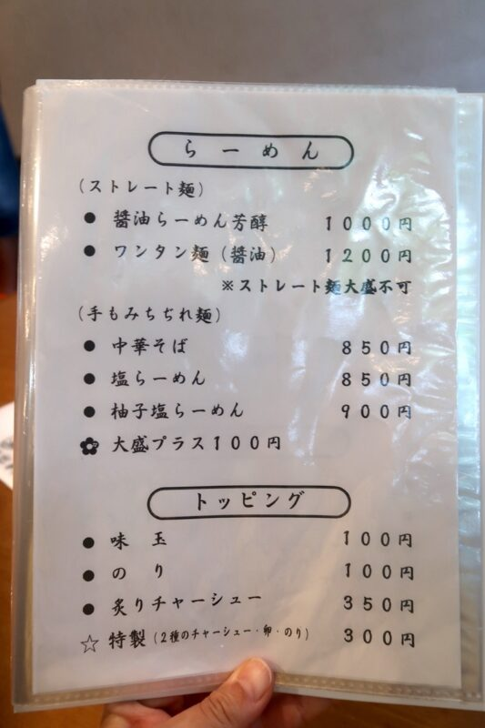 読谷村長浜「麺屋 シロサキ」のラーメンメニュー(2021年7月)
