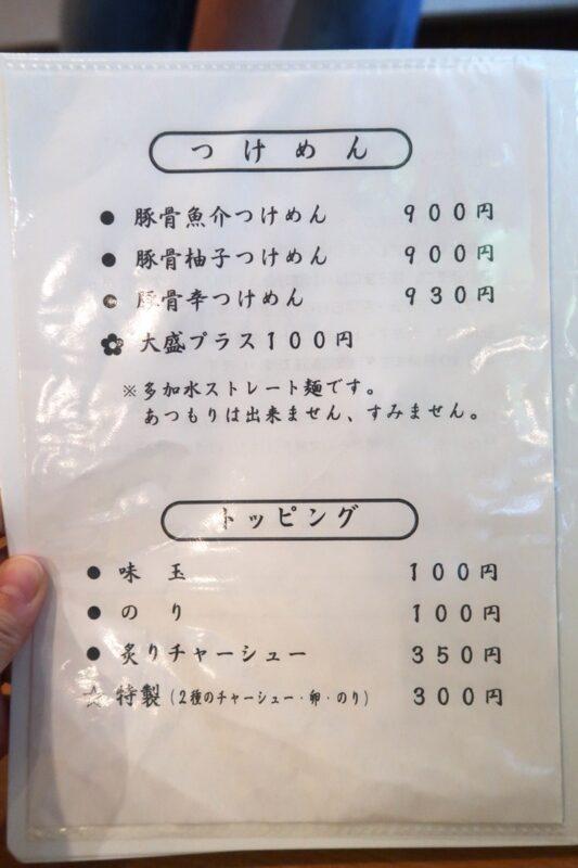 読谷村長浜「麺屋 シロサキ」のつけめんメニュー(2021年7月)