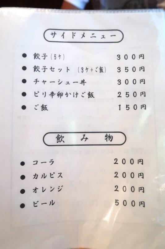 読谷村長浜「麺屋 シロサキ」サイドメニュー(2021年7月)