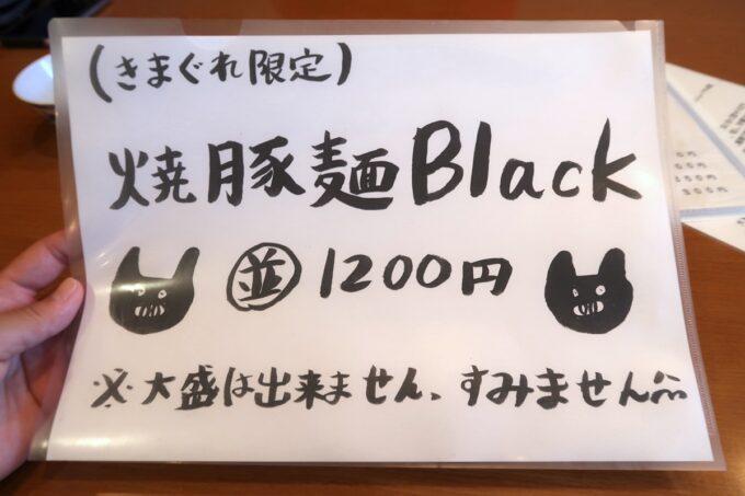 読谷村長浜「麺屋 シロサキ」限定の焼豚麺Blackのメニュー表