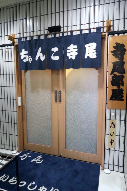 両国「相撲茶屋 寺尾」の入り口
