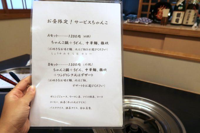 両国「相撲茶屋 寺尾」のランチメニュー