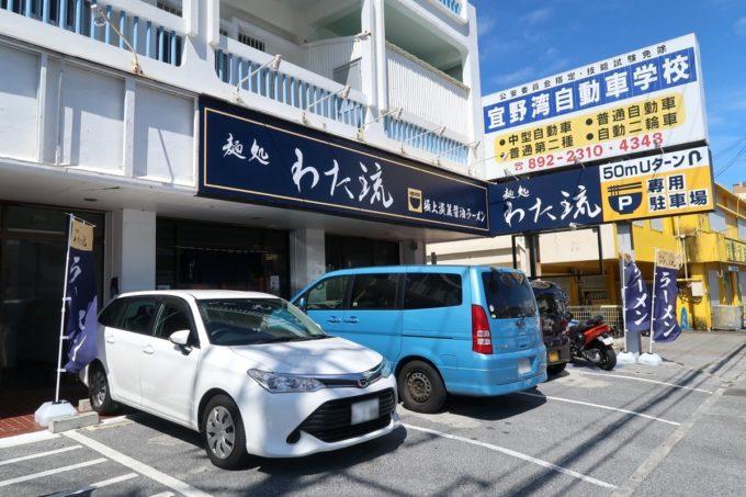 宜野湾「麺処 わた琉」の外観