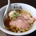 宜野湾「麺処 わた琉」特製中華そば(醤油、980円)